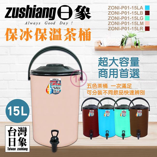 【日象】15公升保冰保溫茶桶 ZONI-P01-15L