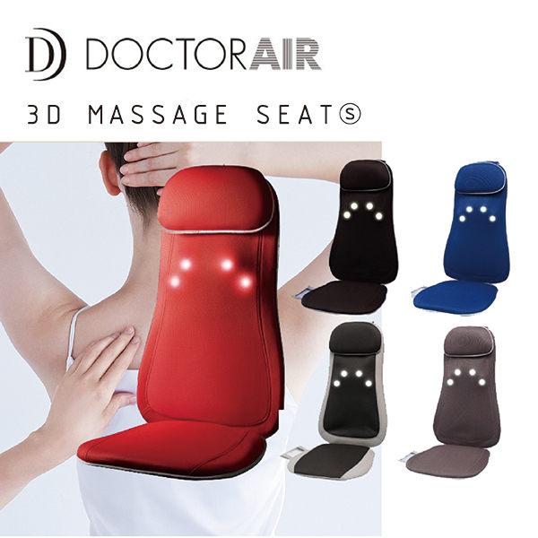 加贈原廠按摩枕 DOCTOR AIR 3D按摩椅墊 -黑色 S MS-001 日本熱銷 立體3D按摩球 加熱 公司貨 保固一年