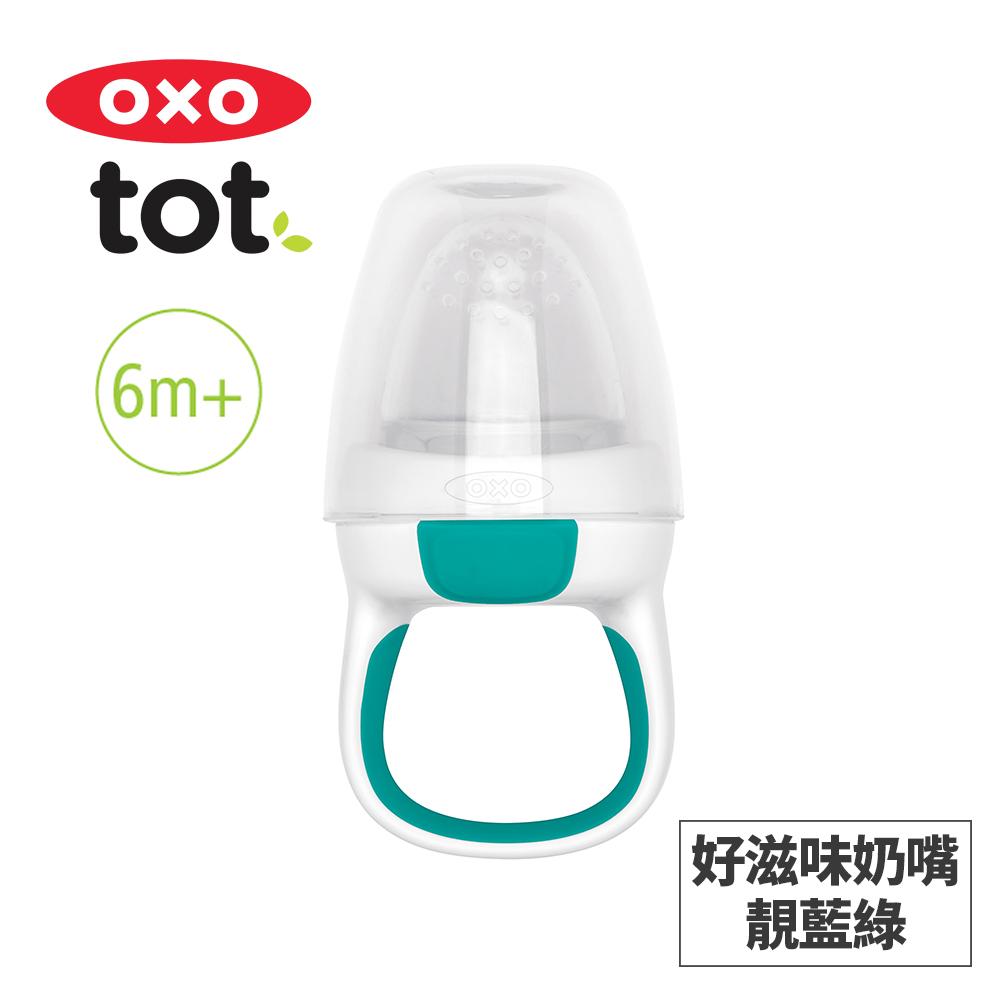 美國OXO tot 寶寶咬好滋味奶嘴-靚藍綠 020213T