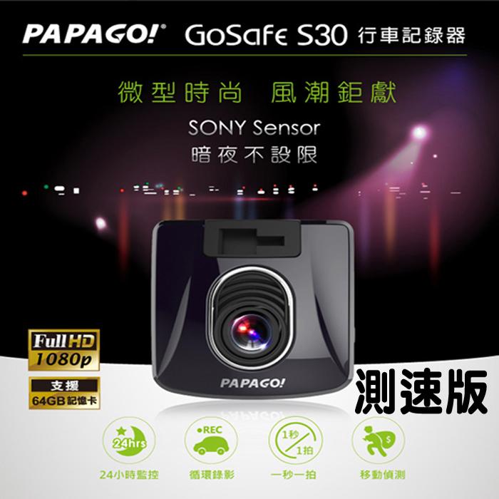PAPAGO GoSafe S30(測術版) sony sensor Full HD行車記錄器+點煙器+擦拭布+手機矽膠立架