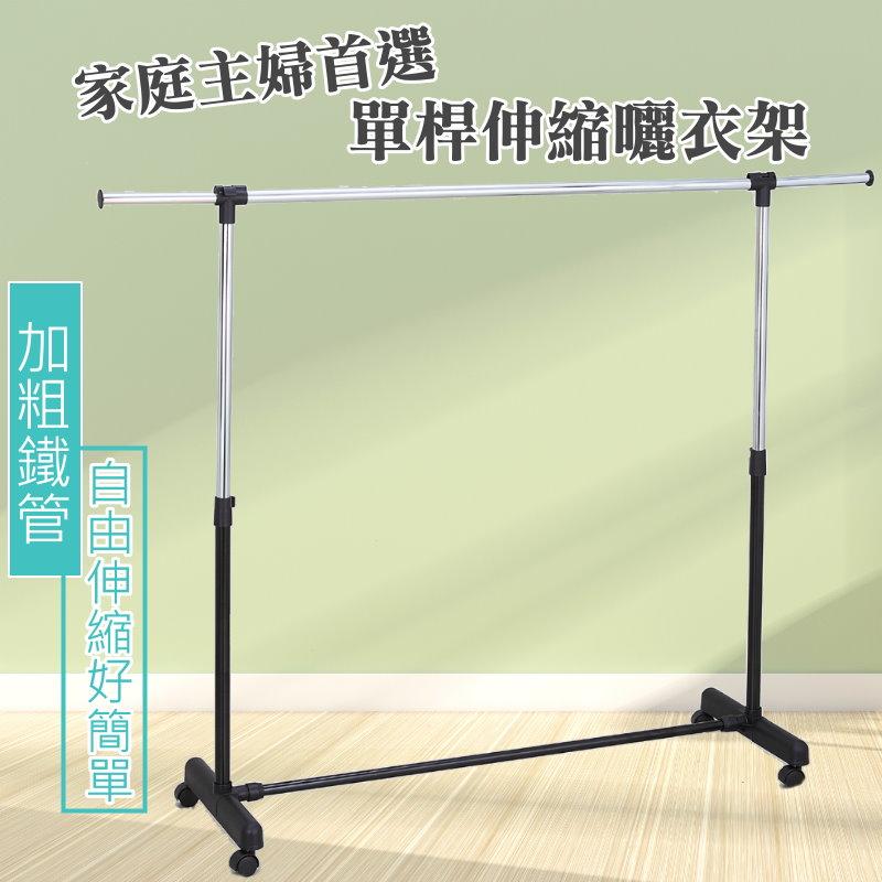 【尊爵家Monarch】台灣製加長款單桿移動式曬衣架(加粗款) 吊衣架 掛衣架 收納架