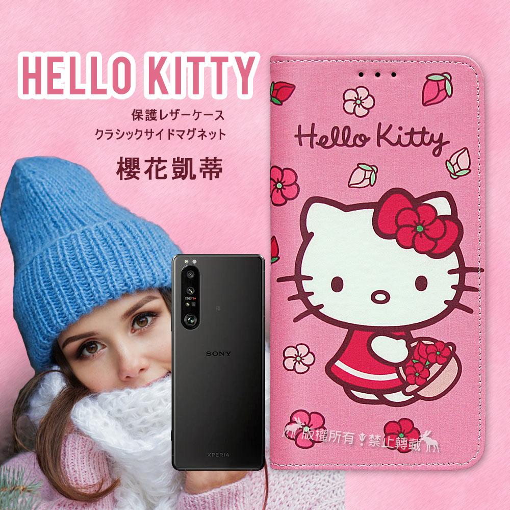 三麗鷗授權 Hello Kitty SONY Xperia 1 III 5G 櫻花吊繩款彩繪側掀皮套