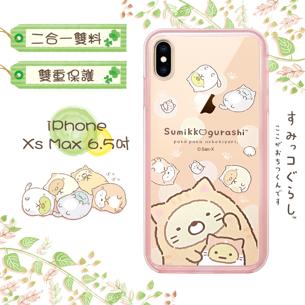 SAN-X授權正版 角落小夥伴 iPhone Xs Max 6.5吋 二合一雙料手機殼(翻滾貓)