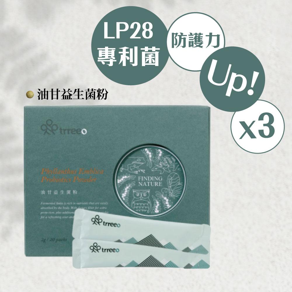 【樹重奏】【全新改版!】油甘益生菌粉 3入組(20包/40g)