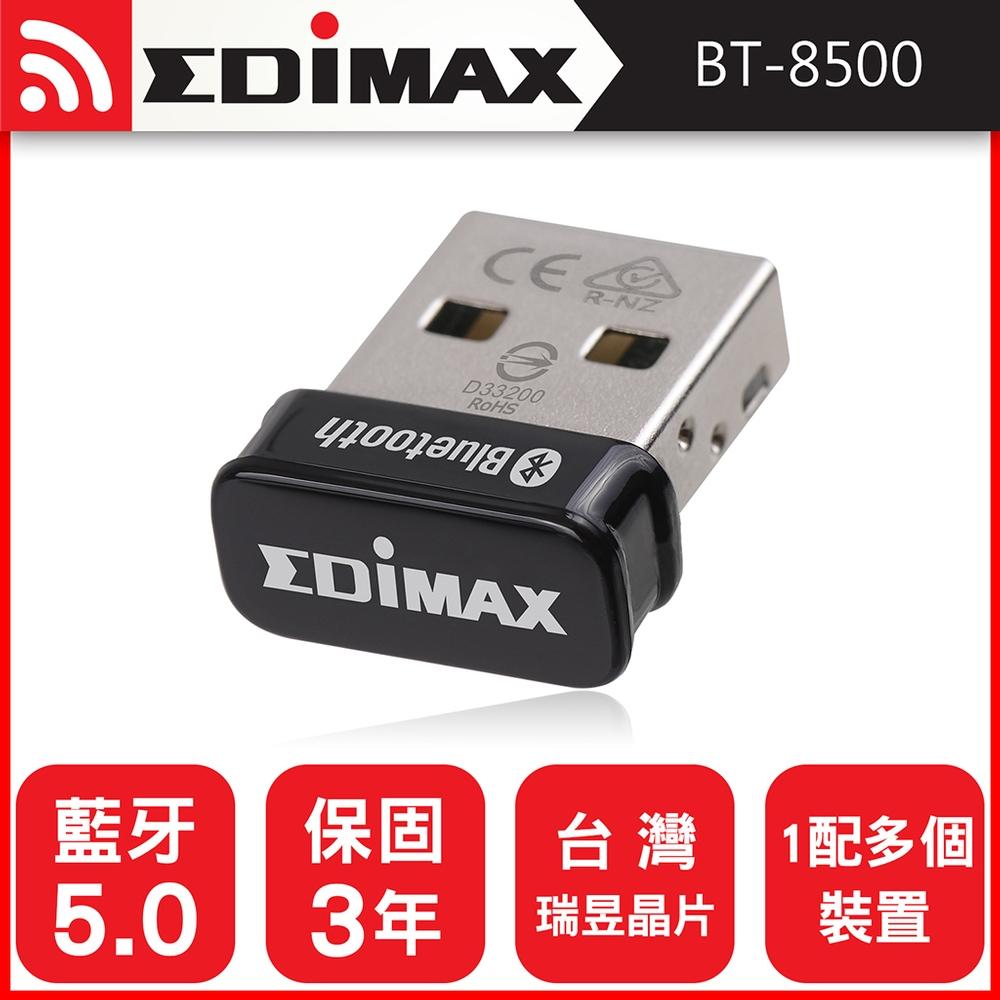 EDIMAX 訊舟 BT-8500 USB藍牙5.0收發器