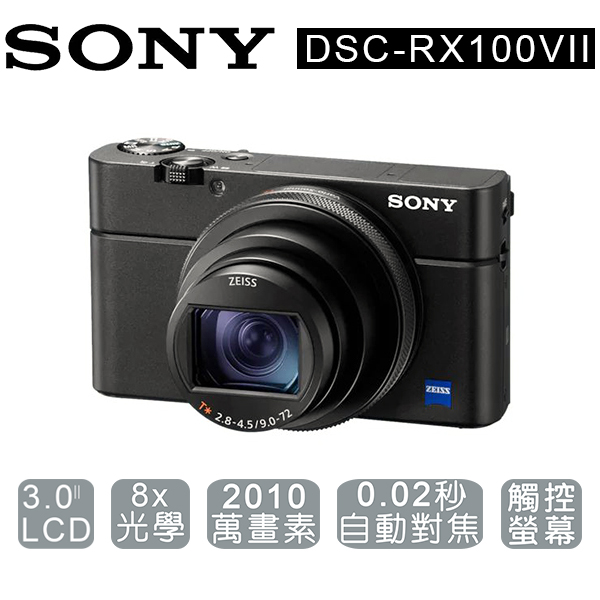 SONY DSC-RX100VII RX100M7 送128G卡+專用電池+專用座充+復古皮套超值大全配