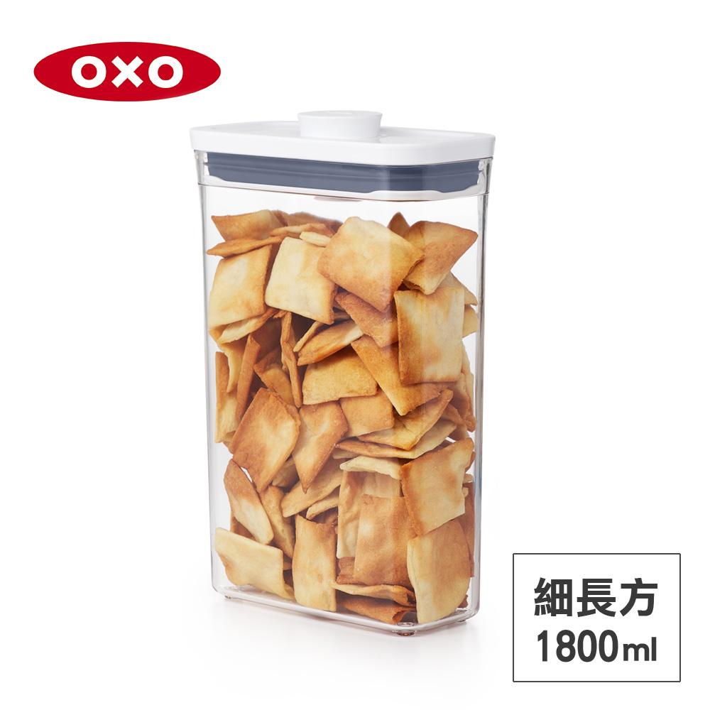 美國OXO POP 細長方按壓保鮮盒-1.8L 01023SR18