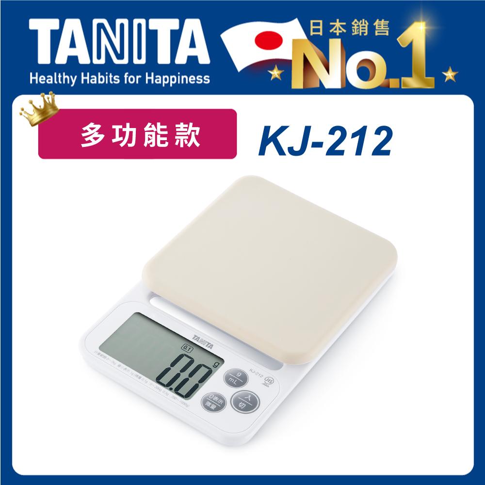 日本TANITA電子料理秤-料理教室款(0.1克~2公斤)KJ212-白色-台灣公司貨