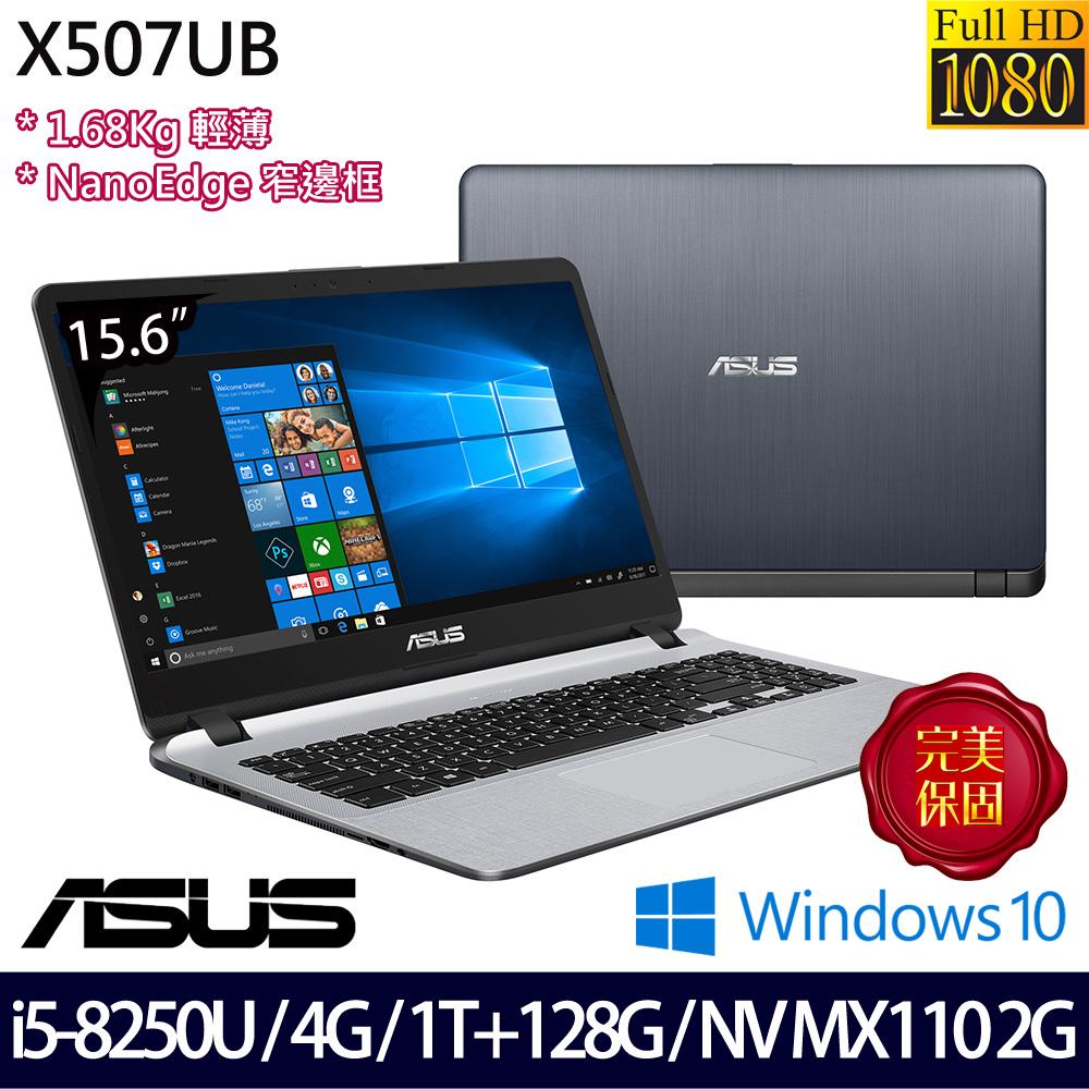 【硬碟升級】《ASUS 華碩》X507UB-0511B8250U(15.6吋FHD/i5-8250U/4G/1T+128G/MX110/Win10/兩年保)