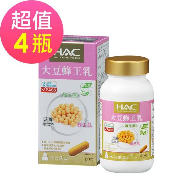 【永信HAC】大豆蜂王乳膠囊x4瓶(60粒/瓶)