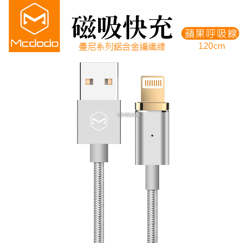 【Mcdodo台灣官方】磁吸 快充 2.4A iPhone 充電線 呼吸燈 吸磁 智能 Lightning 傳輸線 太空銀