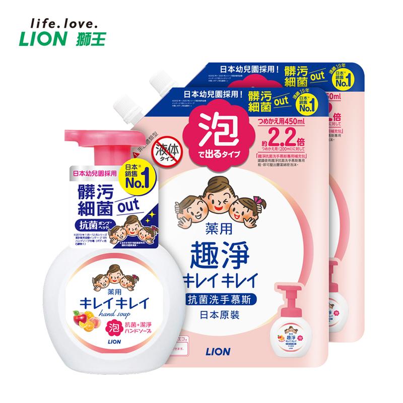 日本獅王趣淨洗手慕斯-清新果香(250ml+補充包450mlX2)組