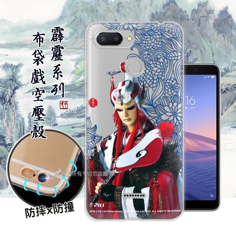 霹靂授權正版 紅米6 布袋戲滿版空壓手機殼(青陽子)