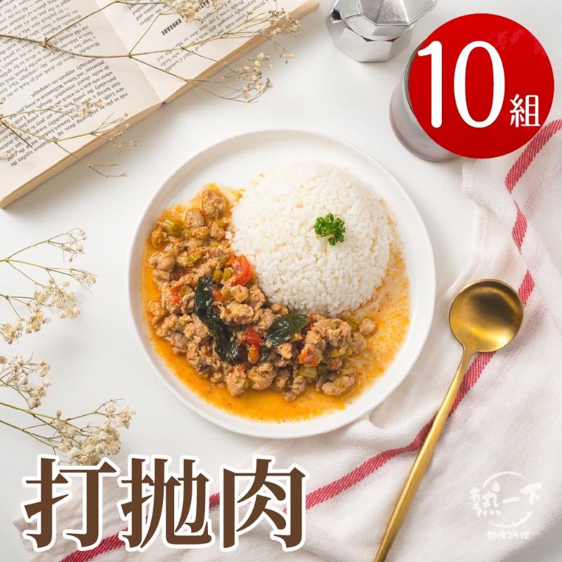 【熱一下即食料理】經典米食餐-打拋肉x10包(180g/包)