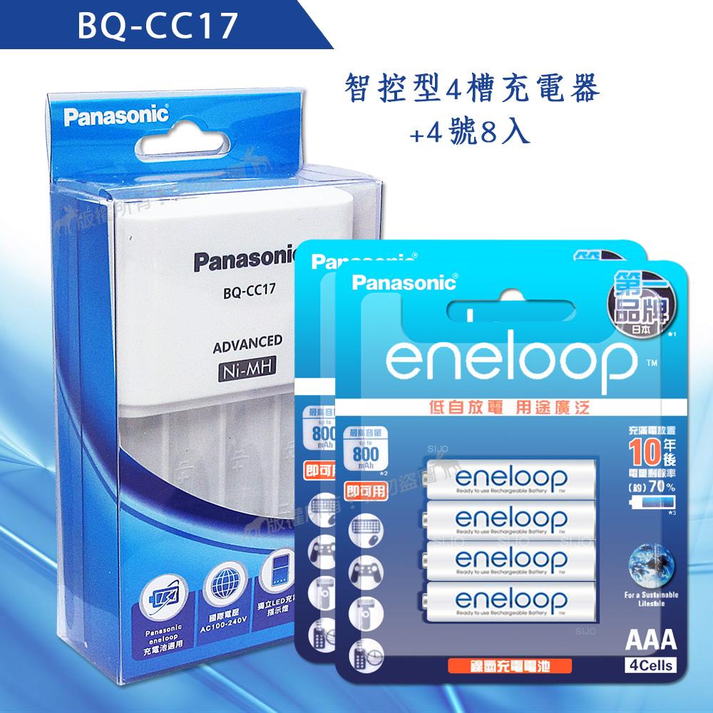 Panasonic 智控型4槽鎳氫低自放充電器+新款彩版 國際牌 eneloop 低自放4號充電電池(8顆入)