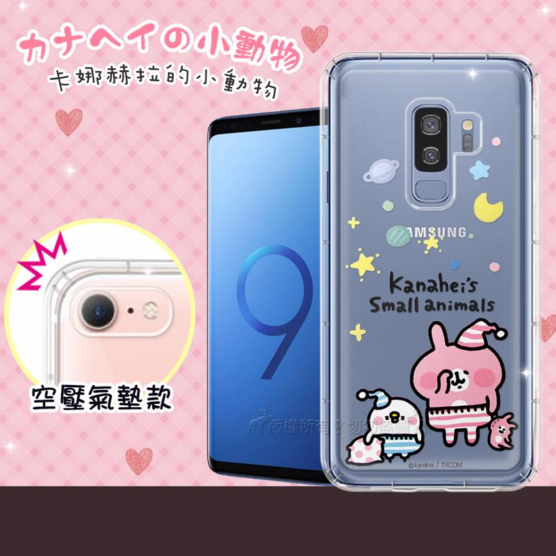 官方授權 卡娜赫拉 Samsung Galaxy S9+/S9 Plus 透明彩繪空壓手機殼(晚安)