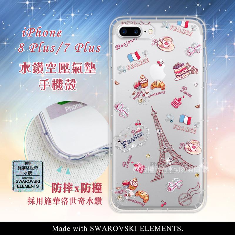 EVO iPhone 8 Plus / 7 Plus 5.5吋 異國風情 水鑽空壓氣墊手機殼(甜點巴黎)