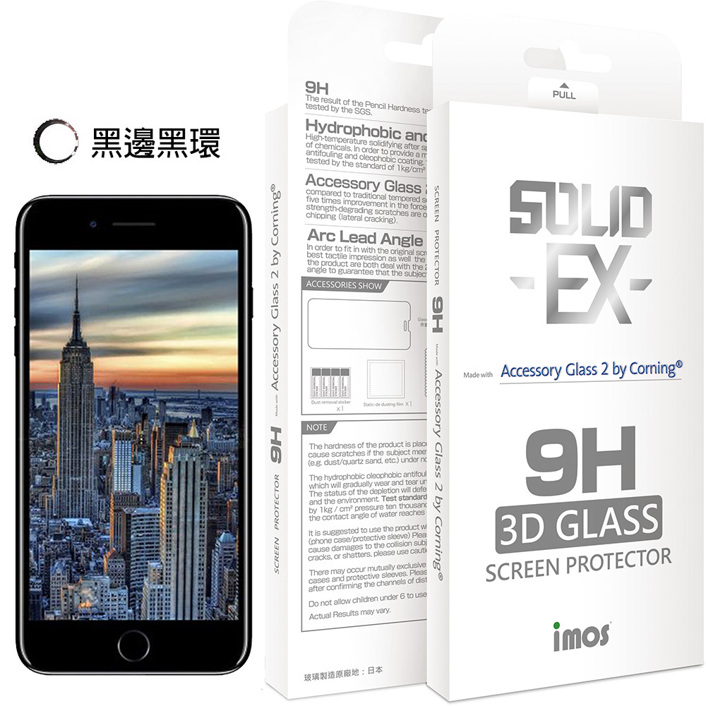 iMOS Apple iPhone 8 Plus 3D滿版 強化玻璃 螢幕保護貼(黑邊黑環)