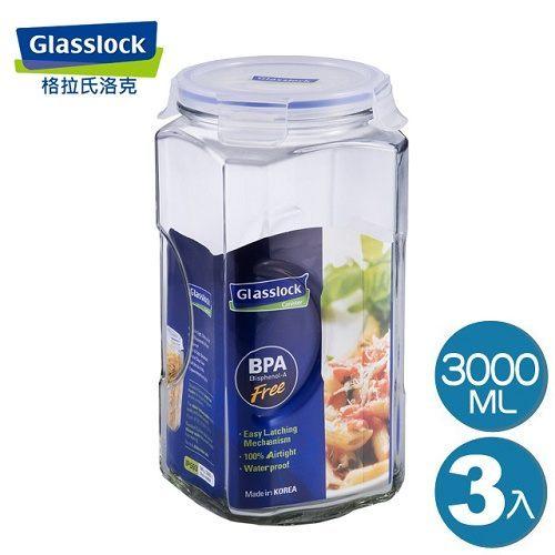 【Glasslock】玻璃保鮮罐3000ml(三入組) IP593