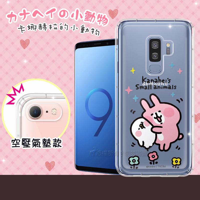 官方授權 卡娜赫拉 Samsung Galaxy S9+/S9 Plus 透明彩繪空壓手機殼(蹭P助)