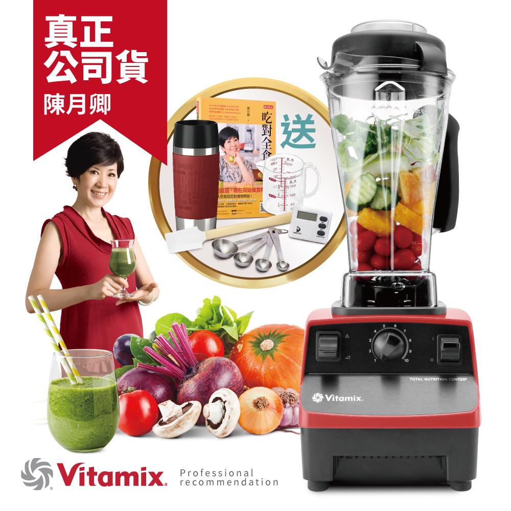 美國Vita-Mix TNC5200 全營養調理機(精進型)公司貨-紅~送德國emsa馬克保溫瓶+專用工具組等13禮