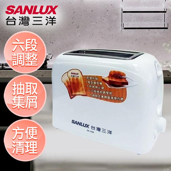 SANLUX台灣三洋 烤麵包機 SK-20B