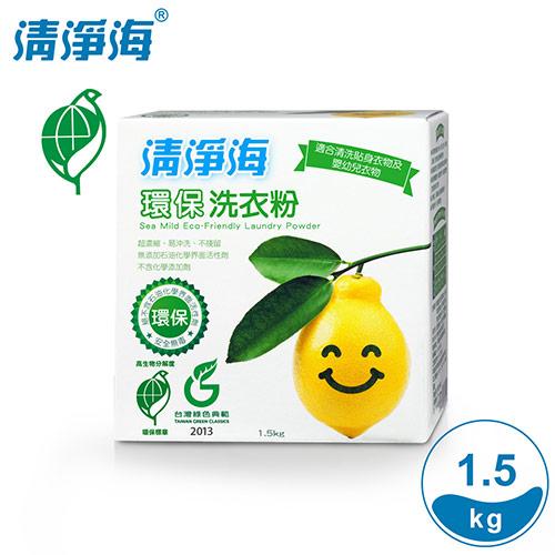 【清淨海】環保洗衣粉(檸檬飄香)1.5KG