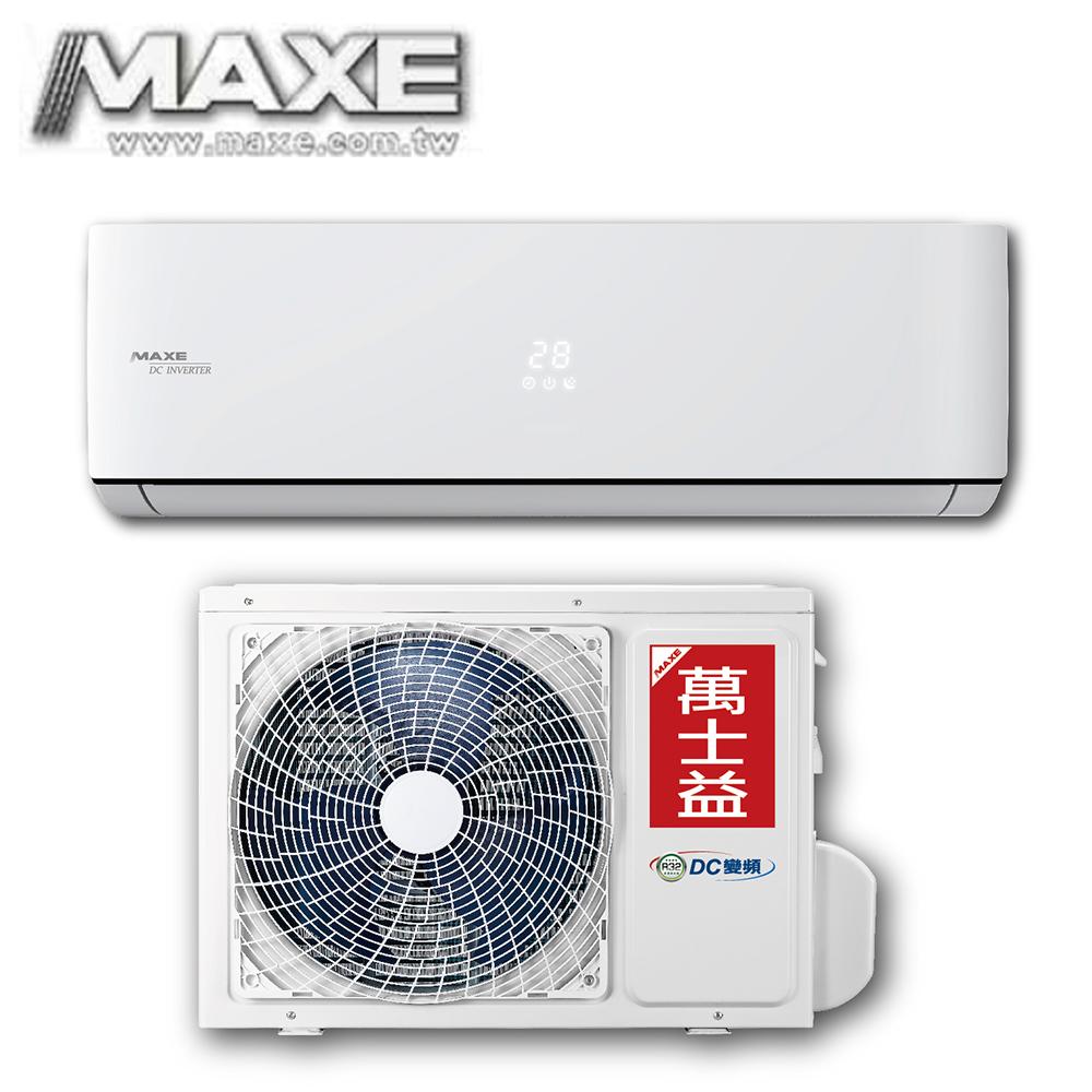 ★自助價【MAXE萬士益】4-6坪R32變頻冷專分離式冷氣(MAS-28CV32/RA-28CV32)