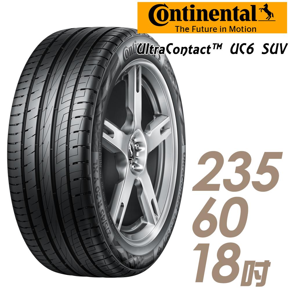 【Continental 馬牌】UC6SUV-2356018吋 103V【車麗屋】