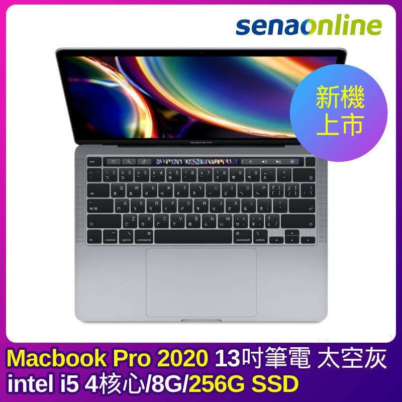 APPLE MacBook Pro 2020 13吋筆電(i5/8G/256G/太空灰)