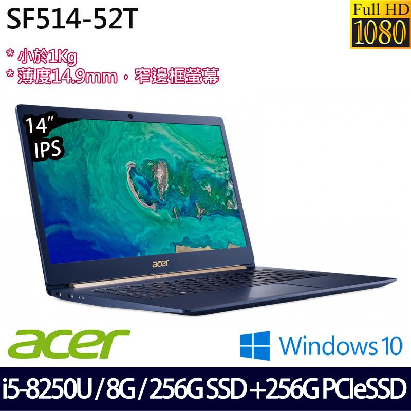 【硬碟升級】《Acer 宏碁》SF514-52T(14吋FHD/i5-8250U/8GB/256GB SSD+256GB PCIeSSD/Win10/兩年保)