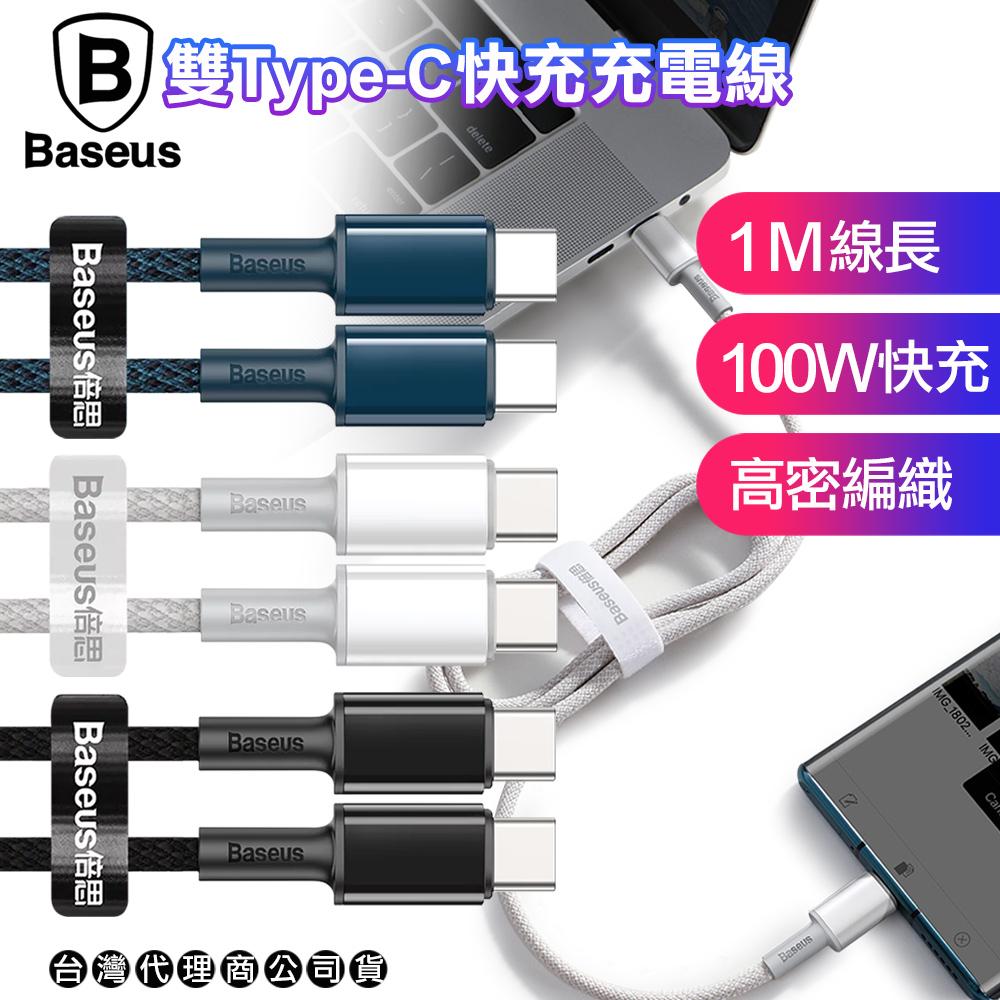 Baseus倍思 100W高密編織 Type-C to Type-C快充充電線100cm-2入-藍