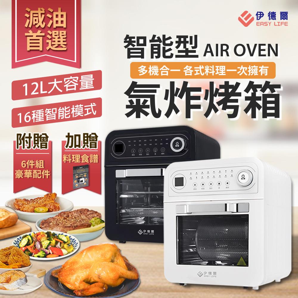 EL伊德爾-智能型氣炸烤箱-黑色(EL19010)附配件、食譜