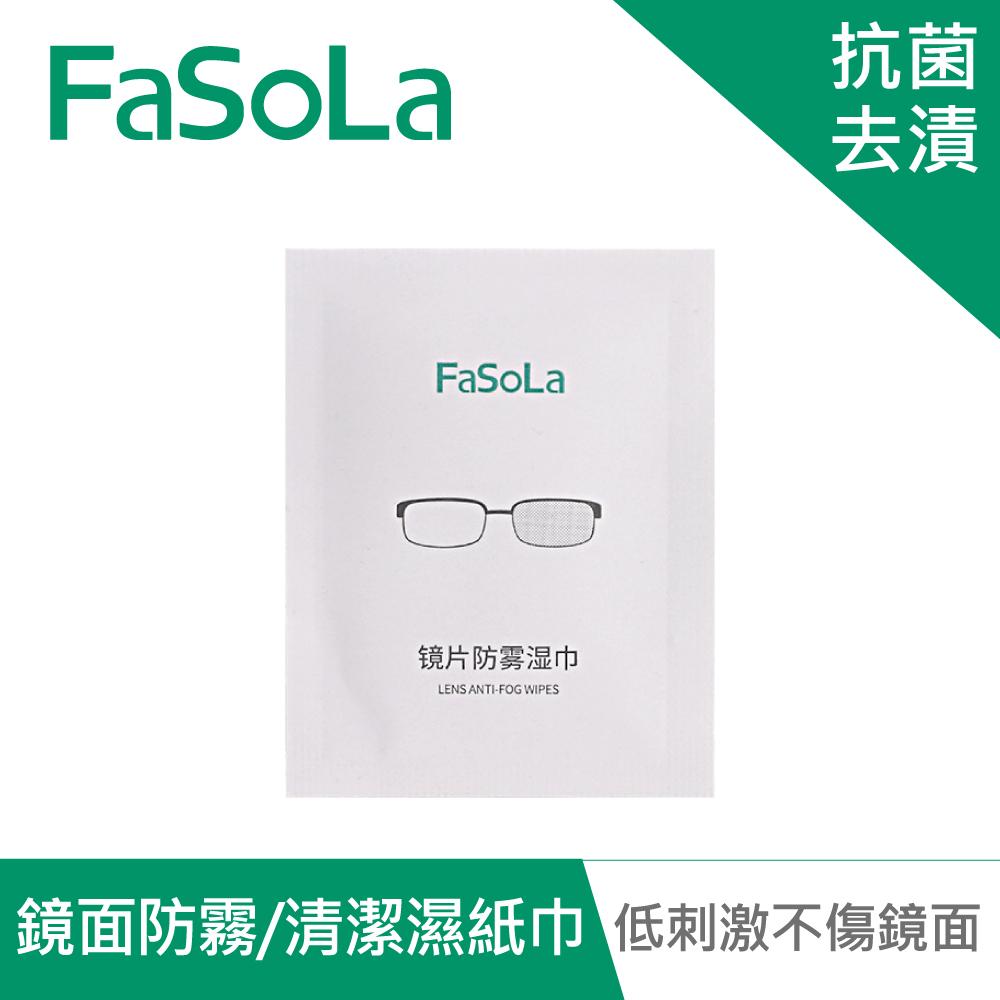 FaSoLa 便攜式多用鏡面防霧、清潔濕紙巾(30片)