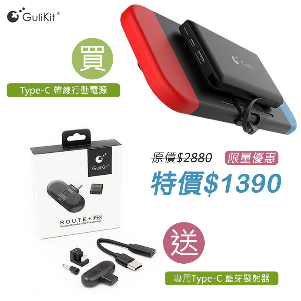 GuliKit USB Type-C 帶線行動電源+ROUTE+ Pro Type-C 藍芽發射器(原價2880元 組合價1390元 數量有限 )