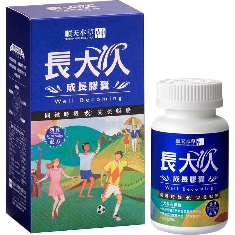 順天本草【成長膠囊-男方】60顆 / 盒