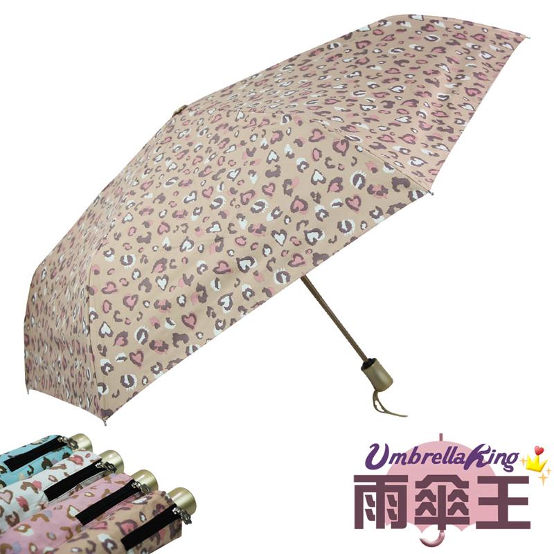 【雨傘王】甜心豹紋遮光防曬自動傘-可可豹紋(終身免費維修)