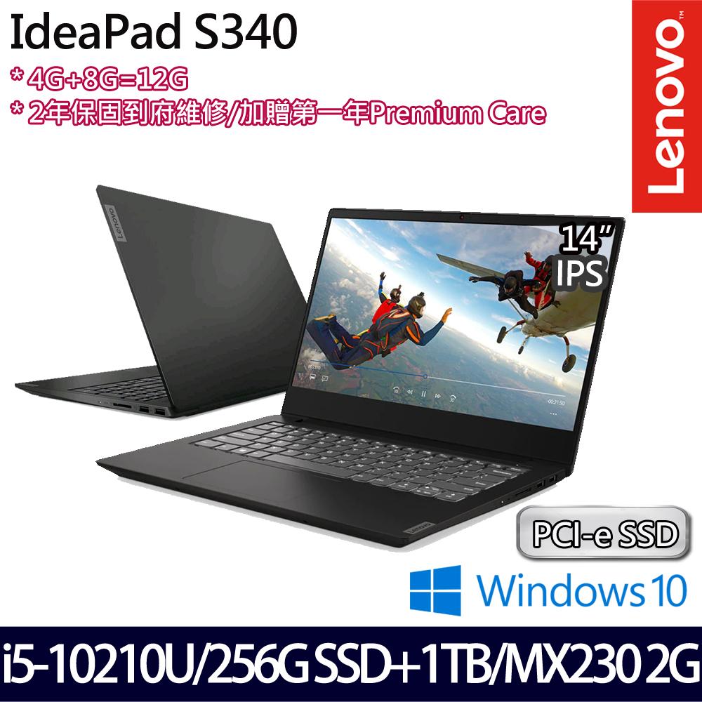 【記憶體升級】《Lenovo 聯想》S340-14IML 81N90029TW(14吋FHD/i5-10210U/4G+8G/256GB+1TB/兩年保)