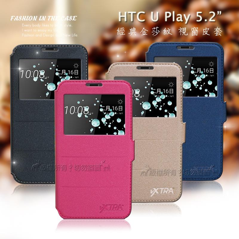 VXTRA HTC U Play 5.2吋 經典金莎紋 商務視窗皮套 (沐光藏青)