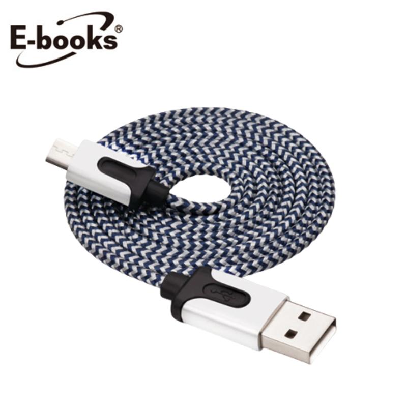 E-books X7 Micro USB 高強度編織充電傳輸線1m-銀