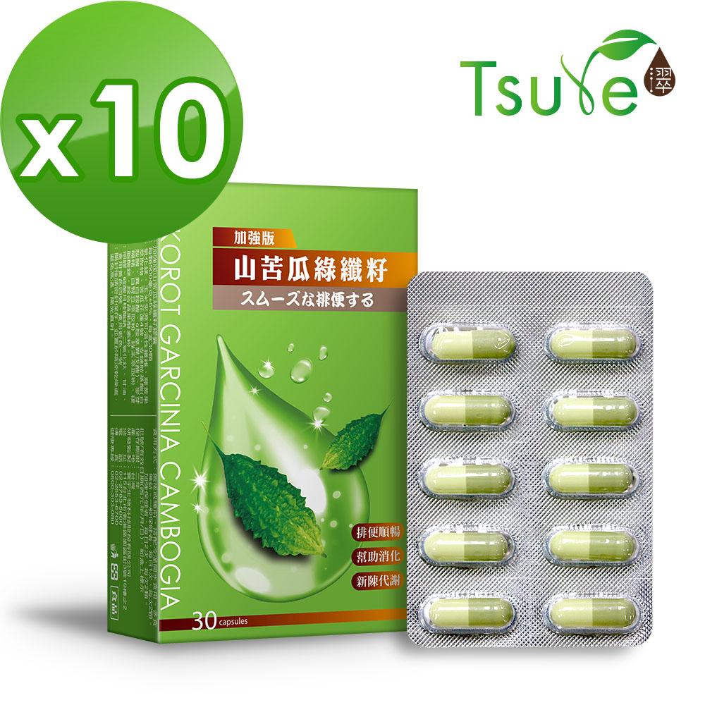 【日濢Tsuie】窈窕山苦瓜綠纖籽Plus加強版(30顆/盒)x10盒