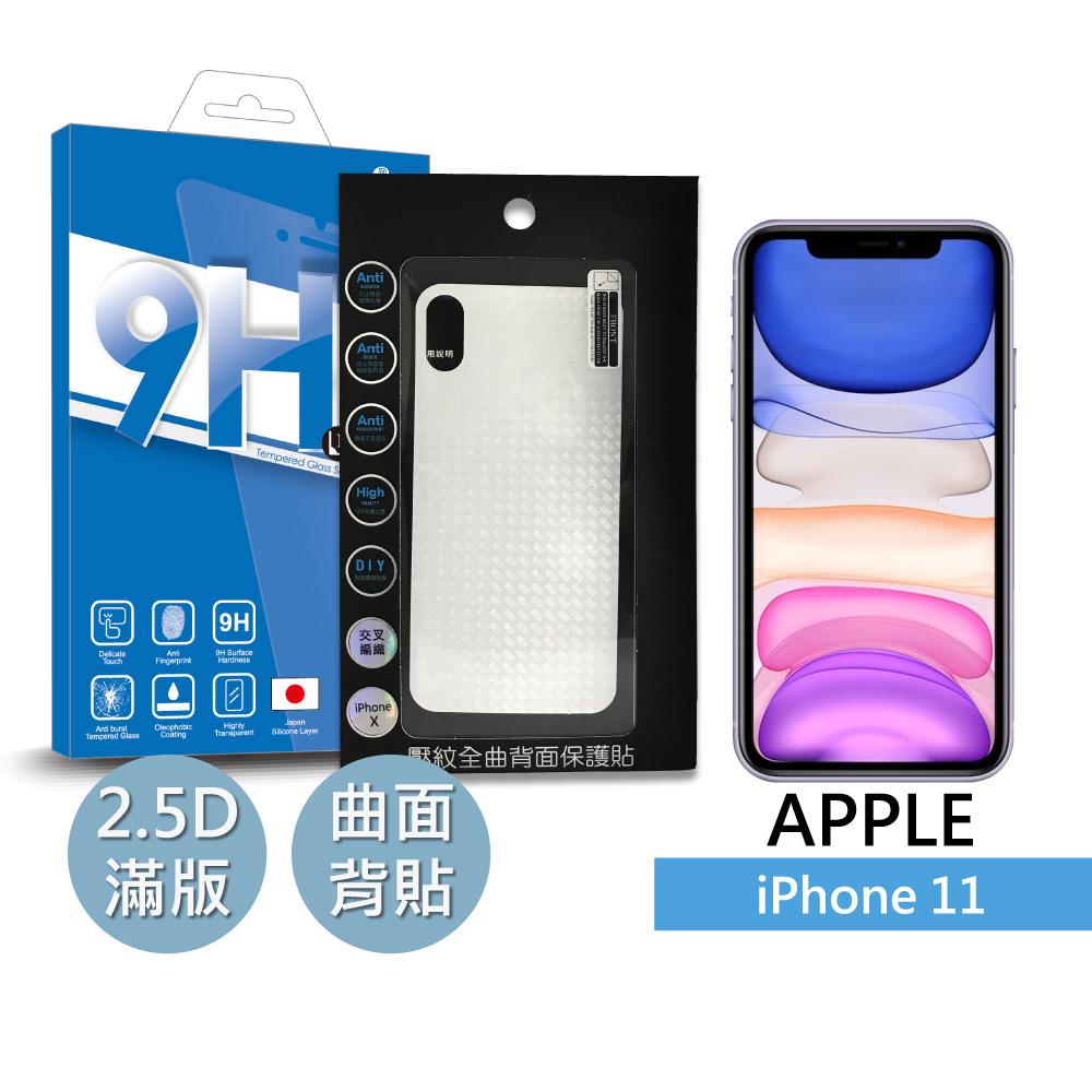 BLUE POWER Apple iPhone 11 2.5D滿版 9H鋼化玻璃保護貼+排氣壓紋背膜PVC 背貼 -交叉編織-黑色