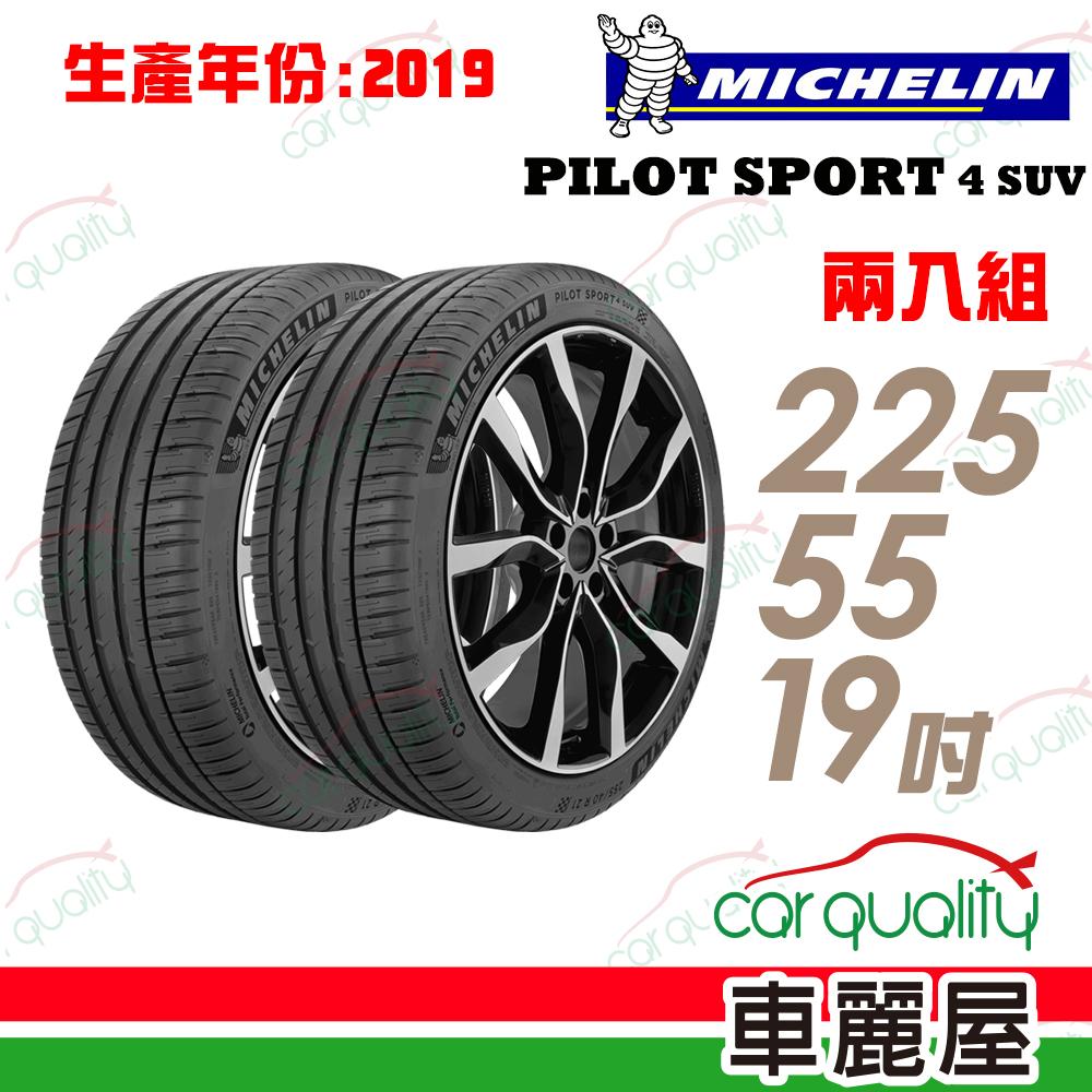 【Michelin 米其林】PILOT SPORT 4 SUV PS4SUV 生產年份:2019 運動性能輪胎_二入組_225/55/19(車麗屋)