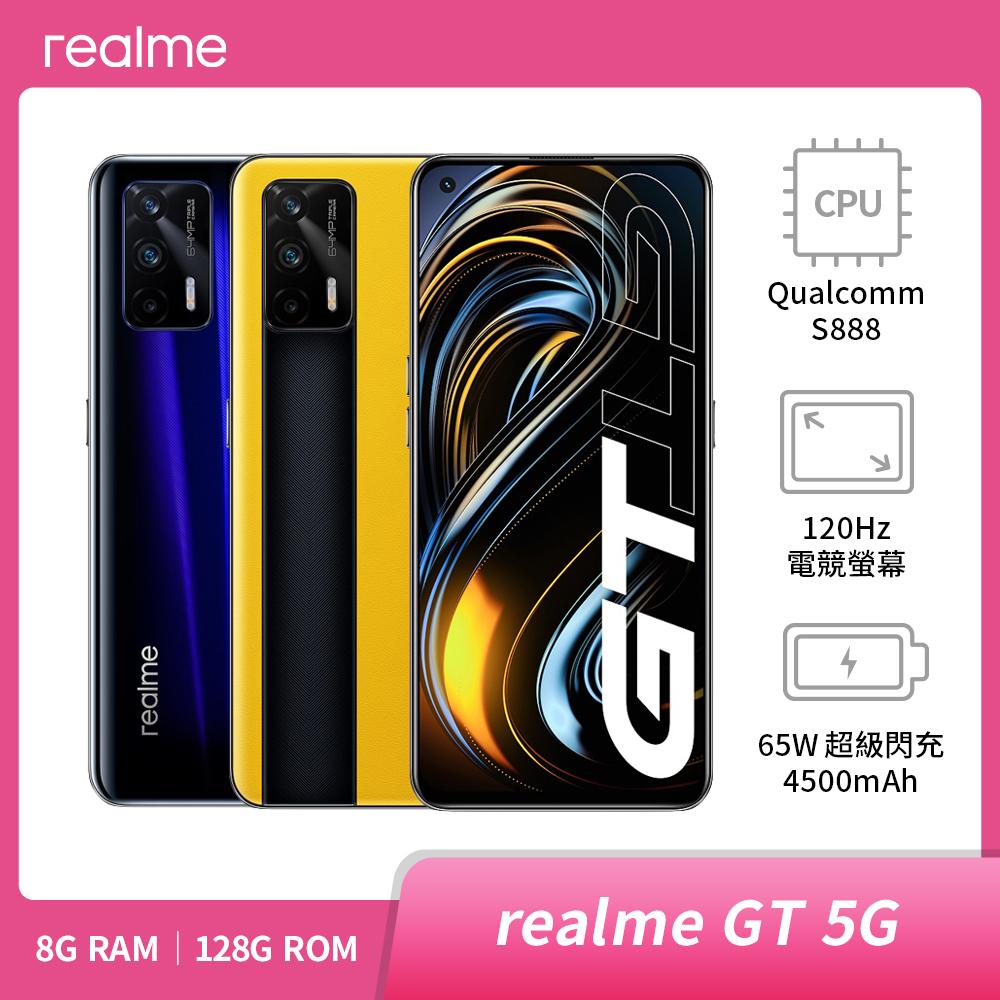 realme GT 8G/128G【新品上市】