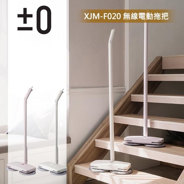 【贈拖布組】±0 正負零 XJM-F020 無線電動拖把 (白色) 乾/濕兩種拖布隨時替換 2公斤輕巧設計 公司貨