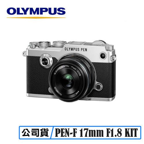 OLYMPUS PEN-F 17mm F1.8 定焦鏡組 單眼相機 公司貨 (銀色)
