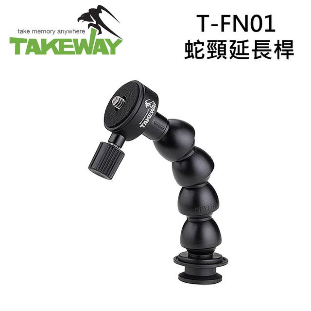 【TAKEWAY】T-FN01 蛇頸延長桿(公司貨)