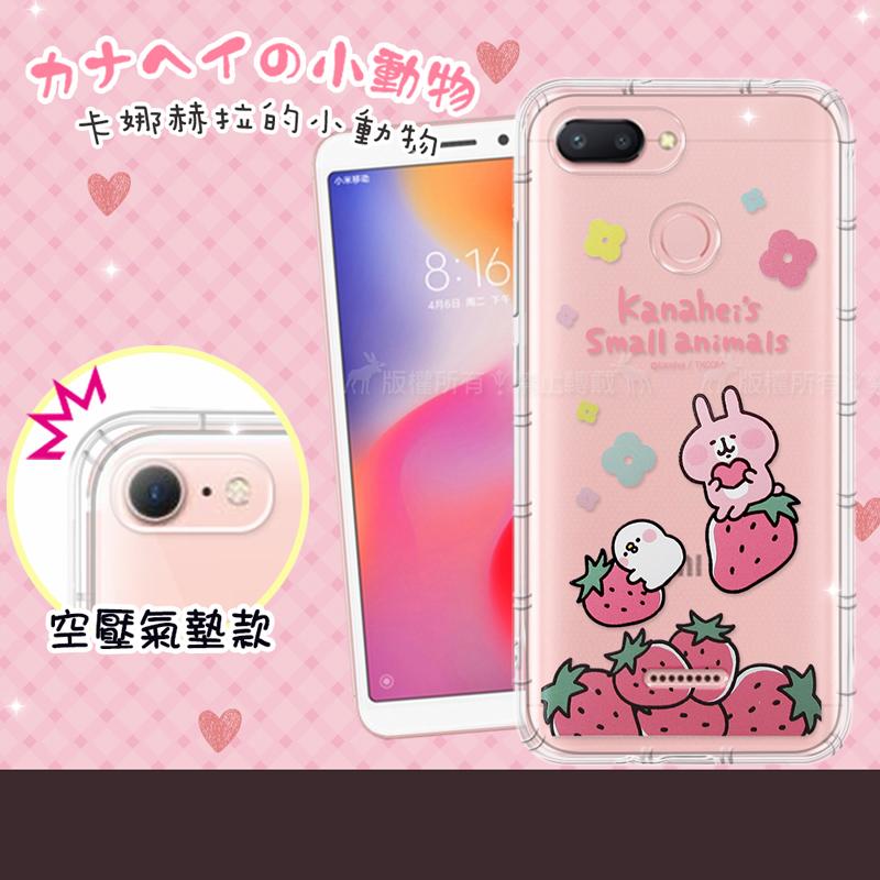 官方授權 卡娜赫拉 紅米6 透明彩繪空壓手機殼 防摔殼(草莓)