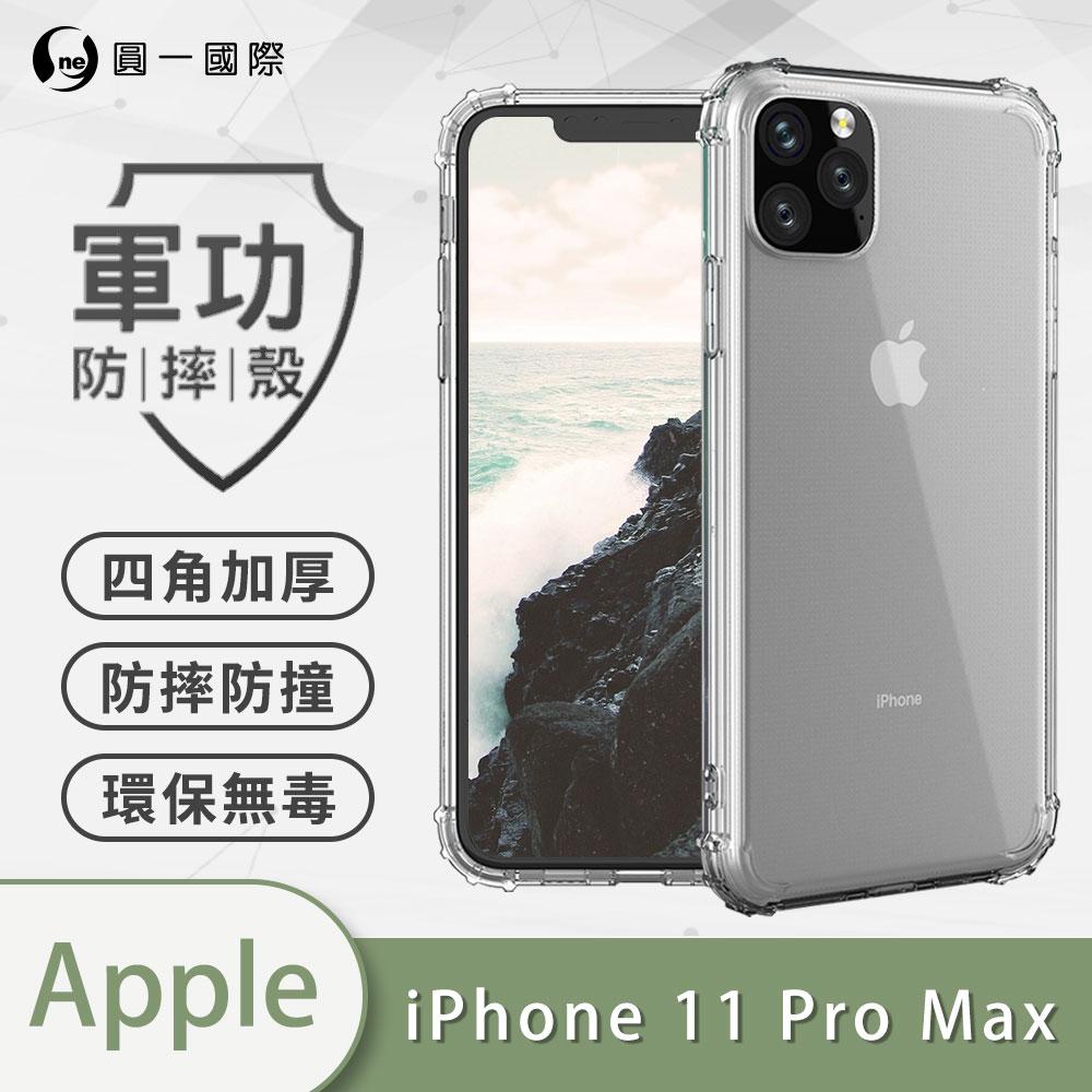 【原廠軍功防摔殼】iPhone11 Pro Max 手機殼 美國軍事防摔 透黑款 SGS環保無毒 商標專利 台灣品牌新型結構專利 Apple i11