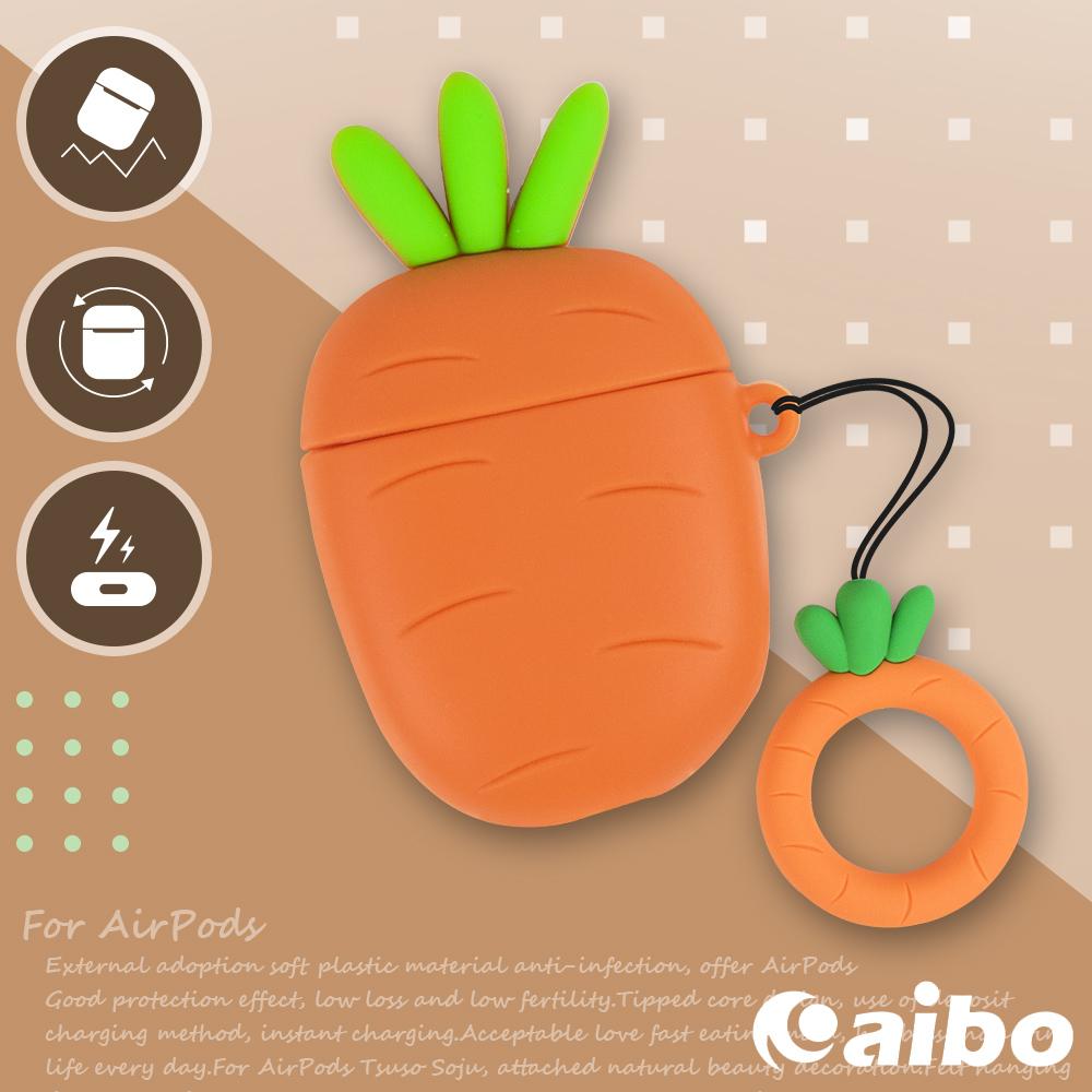 AirPods藍牙耳機專用 可愛造型保護套-紅蘿蔔